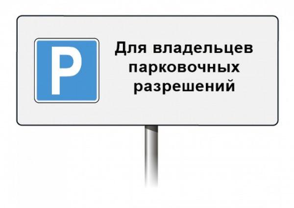 Парковки только для резидентов появятся в центре Москвы до конца марта