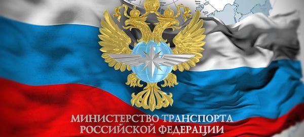 В России может исчезнуть Министерство транспорта