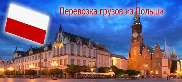 Польский вопрос: переговоры о судьбе автомобильных перевозок между странами будут продолжены