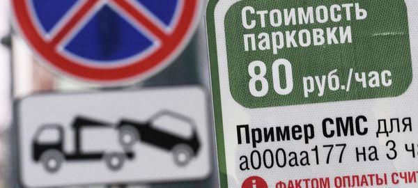 В 2016 году в Москве в очередной раз расширят зону платной парковки