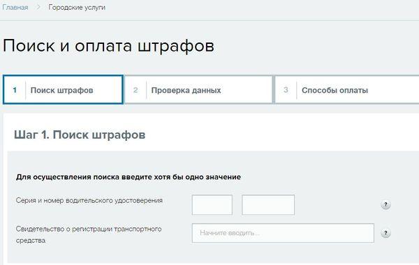 Штраф со скидкой в 50% теперь можно оплатить на портале московских госуслуг