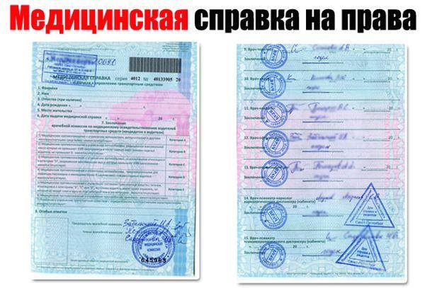 Справка для замены водительского удостоверения купить сделал паузу