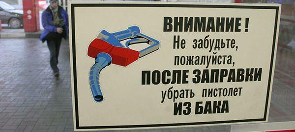 Комиссии по выявлению фальсифицированного бензина возвратятся в регионы России