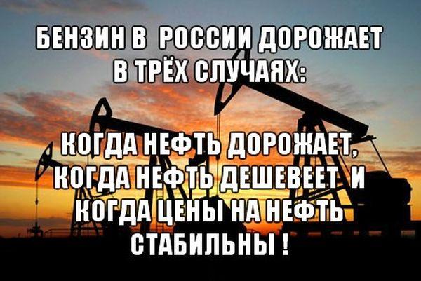 Нефтяники хотят повышать цену на бензин до 40 рублей