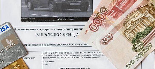 В Москве резко снизилось число штрафов за превышение скорости