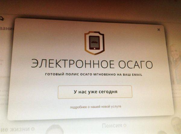 Продажа электронных полисов ОСАГО в РФ может стать обязательной для страховщиков