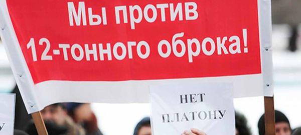 Профсоюзы грузоперевозчиков из 85 регионов выступили против протестов дальнобойщиков