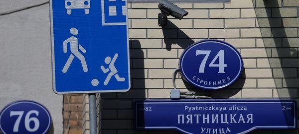 Опубликован реестр камер видеофиксации во дворах Москвы