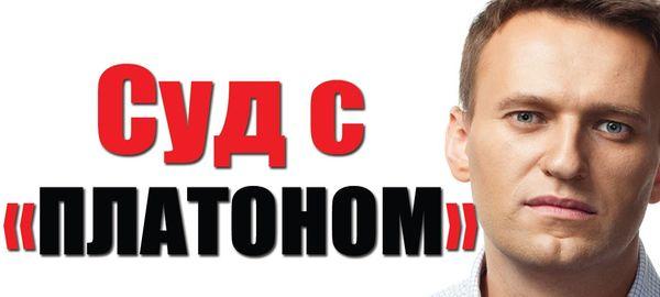 Иск Навального к оператору «Платона» РТИТС