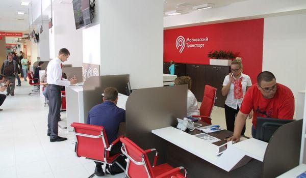 В столице откроется второй центр «Московский транспорт»