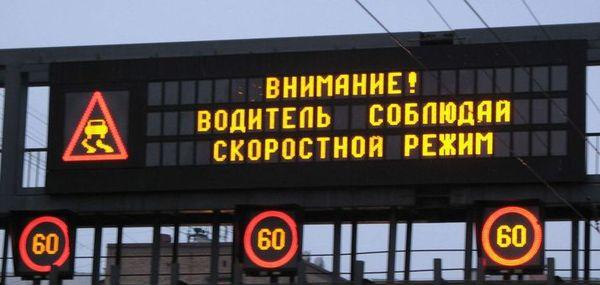 Дисплей информационных табло на трассах Москвы