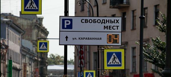 Санкт-Петербург обгонит Москву по количеству платных парковок