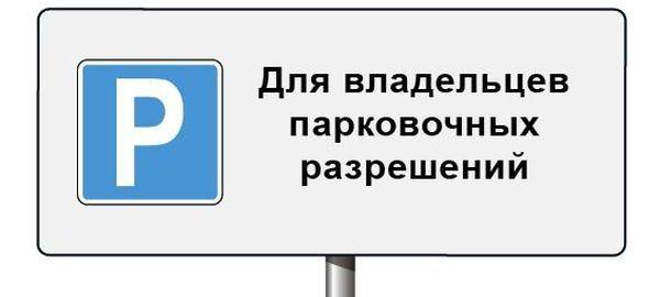 В Москве появились парковки только для резидентов