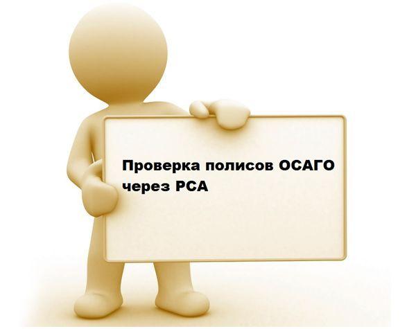 Проверить полис ОСАГО на сайте РСА