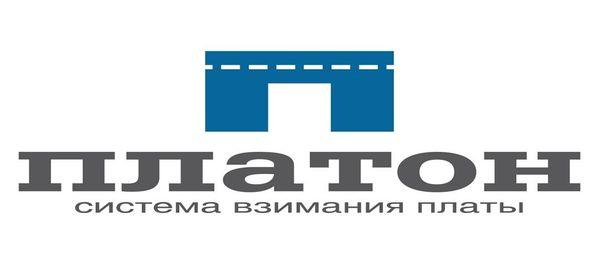 Росавтодор: Система «Платон» технически готова к введению режима постоплаты