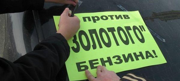 В России с 21 по 25 марта 2016 года наблюдался очередной рост оптовых цен на бензин