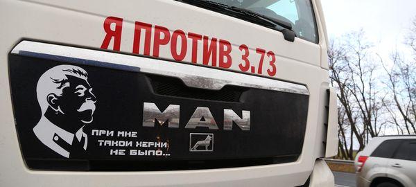 В Москве пройдет согласованная акция протеста дальнобойщиков