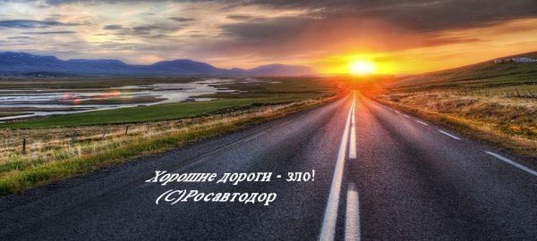 По мнению Росавтодора, хорошие дороги приведут к росту числа ДТП