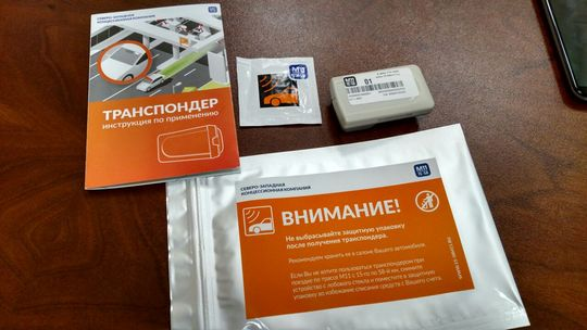 Акция от «Автодора»: 100 000-й транспондер за 1 рубль