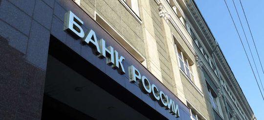 Банк России не будет повышать тарифы ОСАГО в ближайшее время