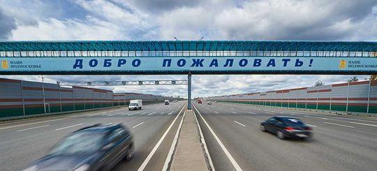 Трасса М11 «Москва — Санкт-Петербург» будет открыта к ЧМ 2018