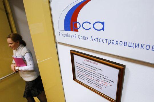 РСА исключили из членства в саморегулируемой организации для страховщиков