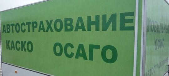 Инициативные граждане опубликовали на сайте РОИ предложения по изменению коэффициента расчета премии по ОСАГО