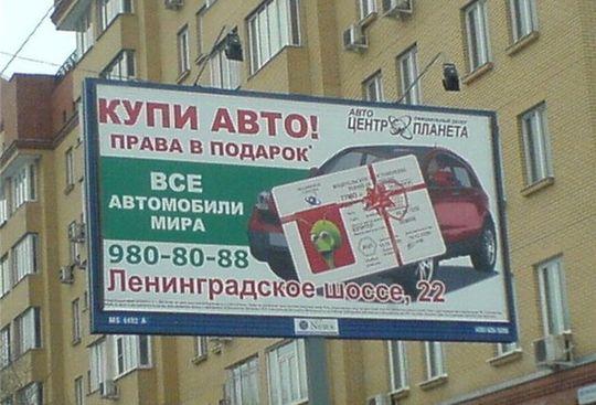 Суд запретил рассказывать, где можно купить водительские права