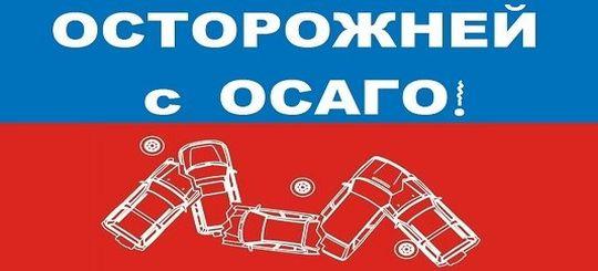 Госдума может принять поправку в закон об ОСАГО, направленную против автоюристов