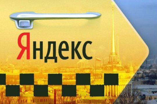 Сервис «Яндекс.Такси» теперь гарантирует проверять лицензии всех перевозчиков