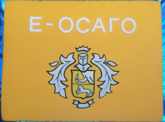 РСА сообщил о продаже более 200 тысяч электронных полисов ОСАГО