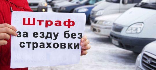 Автомобилистов без ОСАГО скоро начнут вычислять при помощи камер