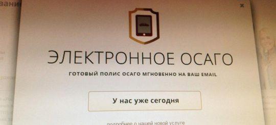 Страховые компании теперь обязаны продавать электронные полисы ОСАГО