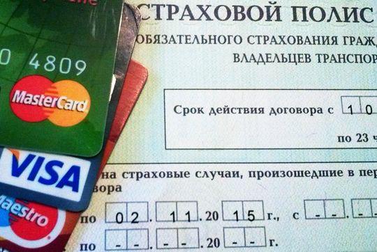 Страховщиков обязали продавать электронные полисы ОСАГО онлайн