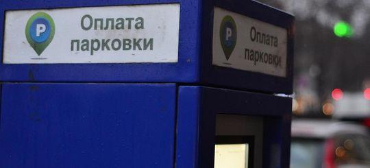 В 2017 году в трех муниципалитетах Подмосковья появятся новые платные парковки