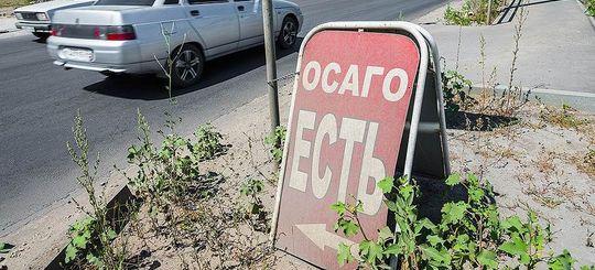 Госдума во втором чтении поддержала законопроект о штрафах за отказ продавать ОСАГО