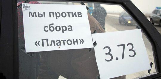 Минтранс: цены в системе «Платон» поднимут осенью