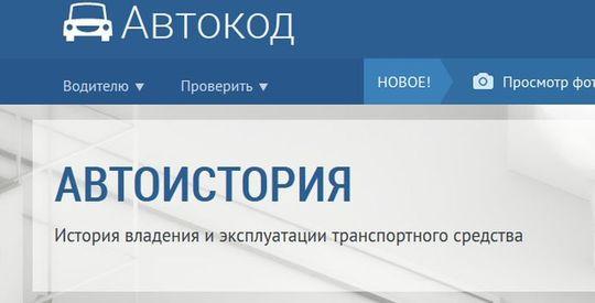 Москвичам разрешат проверять историю машины бесплатно на портале «Автокод»