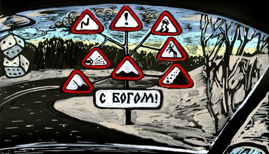 В ГИБДД дали определение «аварийно-опасного участка»