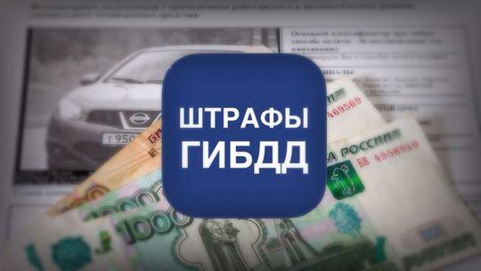 В Госдуме предлагают увеличить скидку до 70% на оплату штрафов ГИБДД в двух столицах
