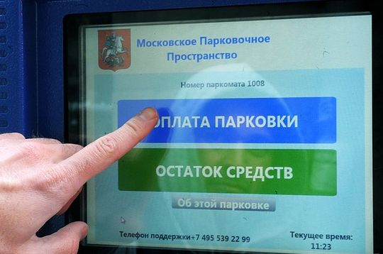Москвичи смогут оплачивать парковки «голосом» с 1 августа 2016 года