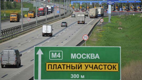 Проезд по трассе М4 «Дон» станет платным в Подмосковье и Тульской области с 1 августа 2016 года
