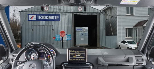 РСА будет настаивать на сохранении своих полномочий в сфере техосмотра автомобилей