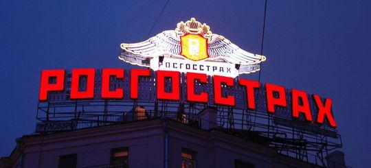 Крупнейший игрок рынка ОСАГО «Росгосстрах» присоединился к «Единому агенту РСА»