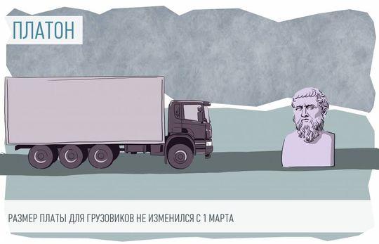 Правительство приняло решение заморозить тарифы «Платон» на 3 года