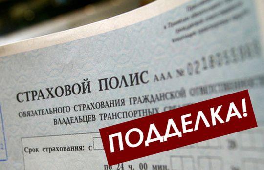 РСА заблокировал 500 сайтов по продаже поддельных полисов ОСАГО