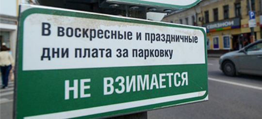 Парковка в Москве будет бесплатной по воскресеньям на постоянной основе