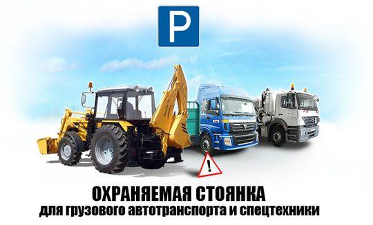 Минтранс предложил наказывать предприятия, которые не организуют парковки для своего транспорта