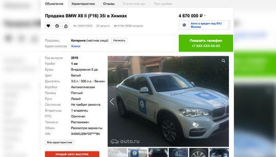 Объявление о продаже BMW X6 на сайте Auto.ru от чемпионки Олимпиады в Рио 2016