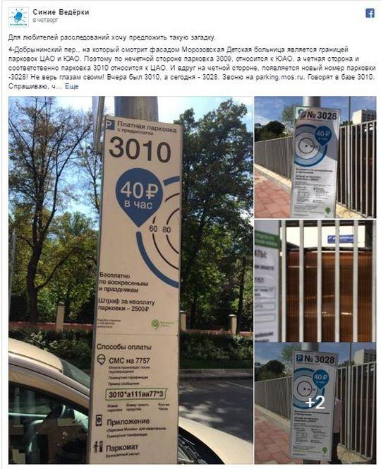 В Москве обнаружили очередную «дорожную ловушку» на парковке